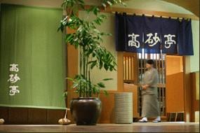 takasagotei-restaurant.jpg