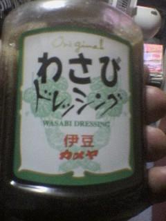 wasabi-dressing.jpg