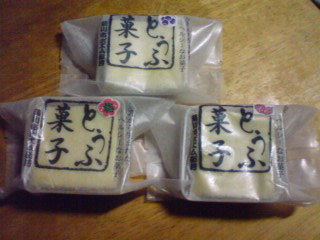 tofu-cake1.jpg