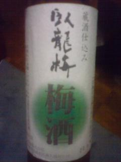 umeshu-sanwa