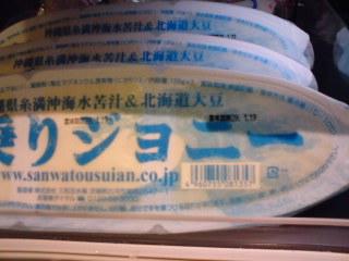 tofu-kinds-10