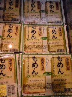 tofu-kinds-6