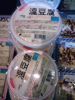 tofu-kinds-9