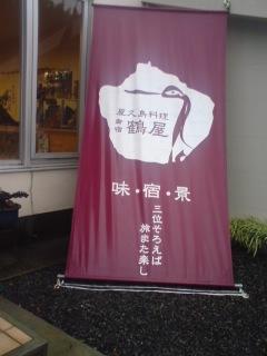 tsuruya-1