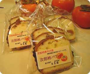 JIRO-KAKI-CAKES
