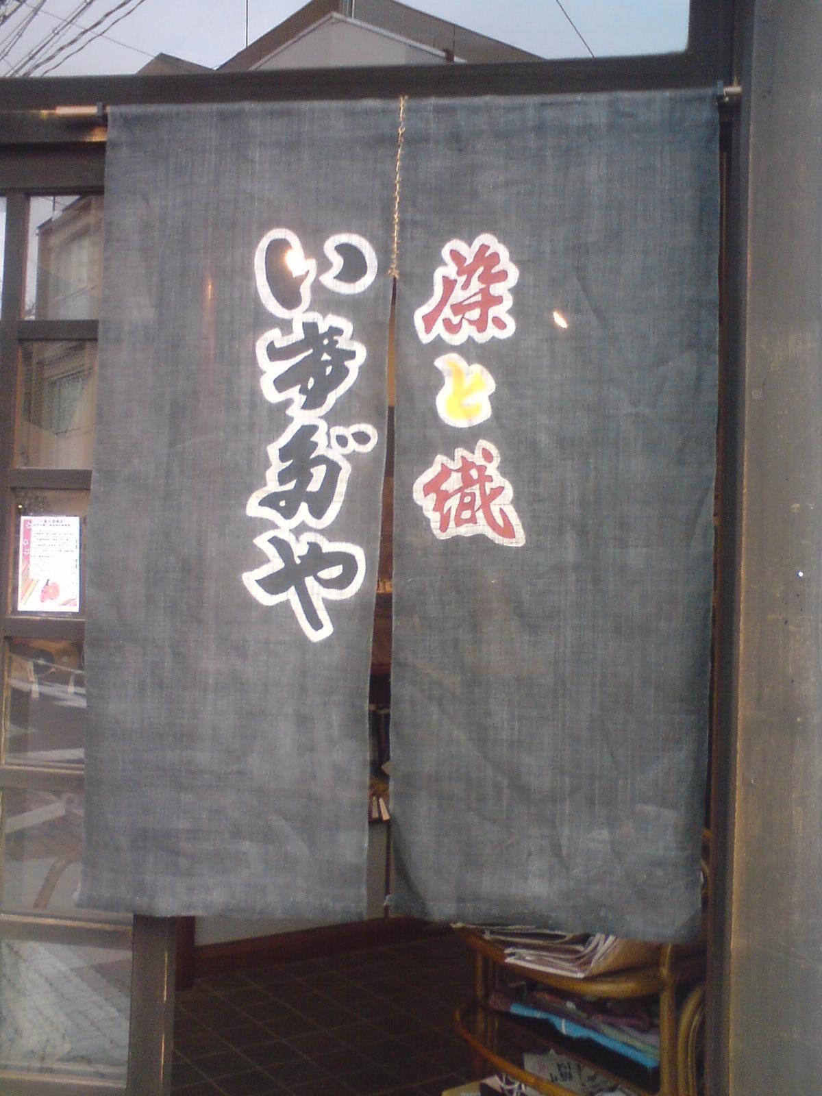 SHIZUOKA GOURMET