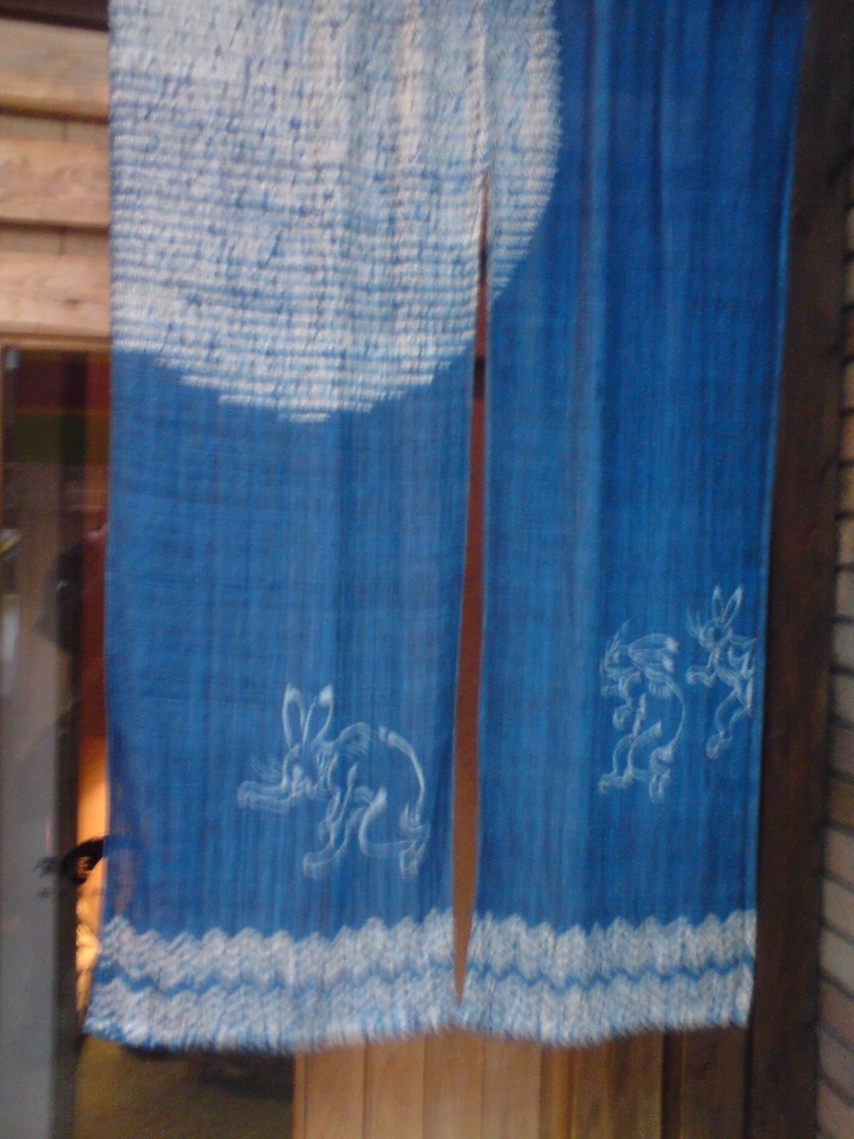 Noren ƚ�簾 Shop Curtains A Japanese Tradition 1~3