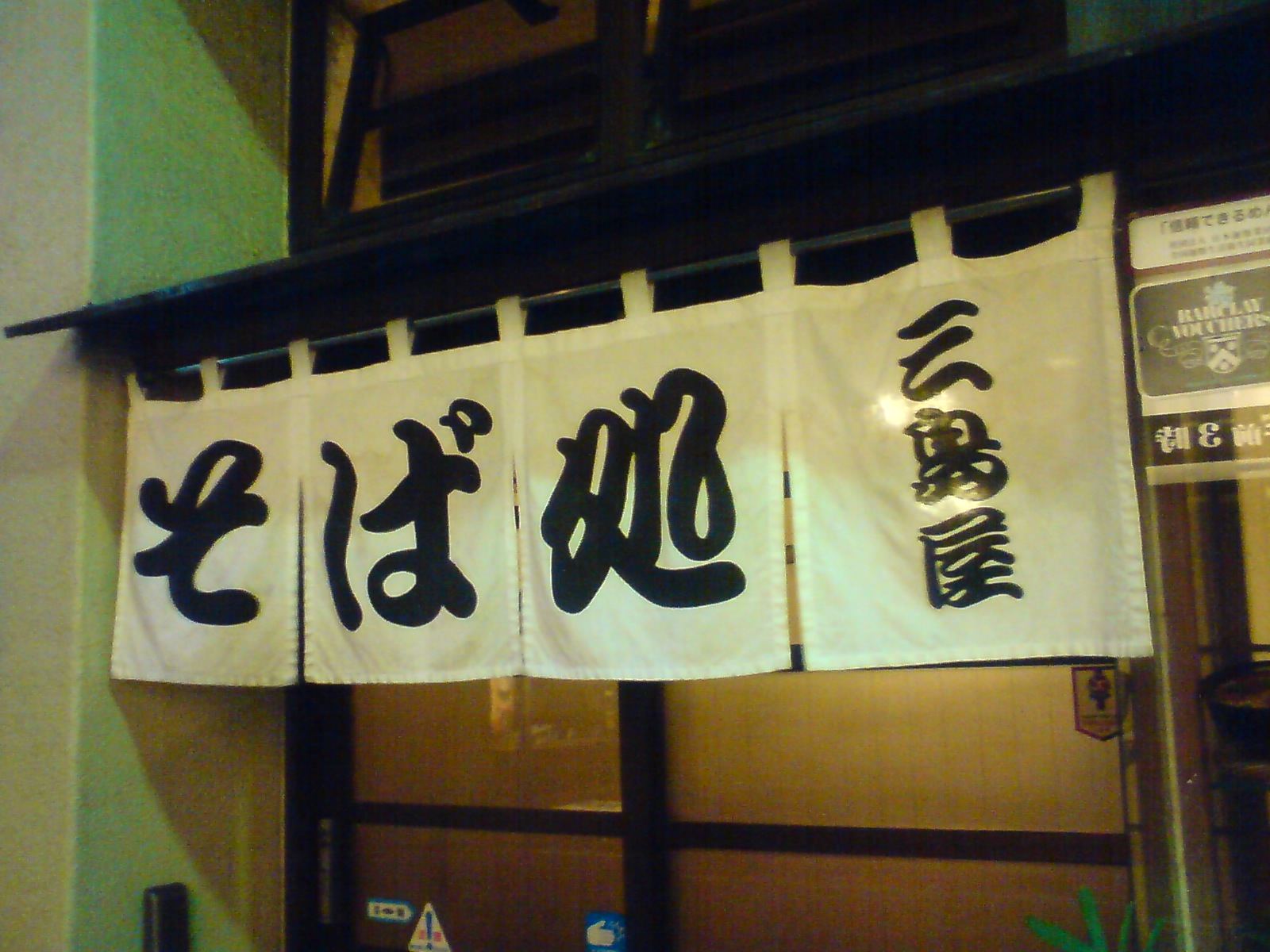 Noren 暖簾 Shop Curtains A Japanese Tradition 1~3