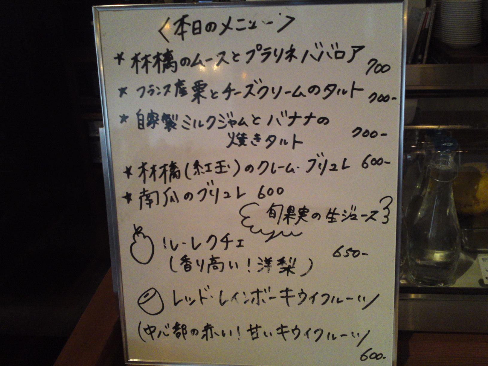 Today at Patina Cafe