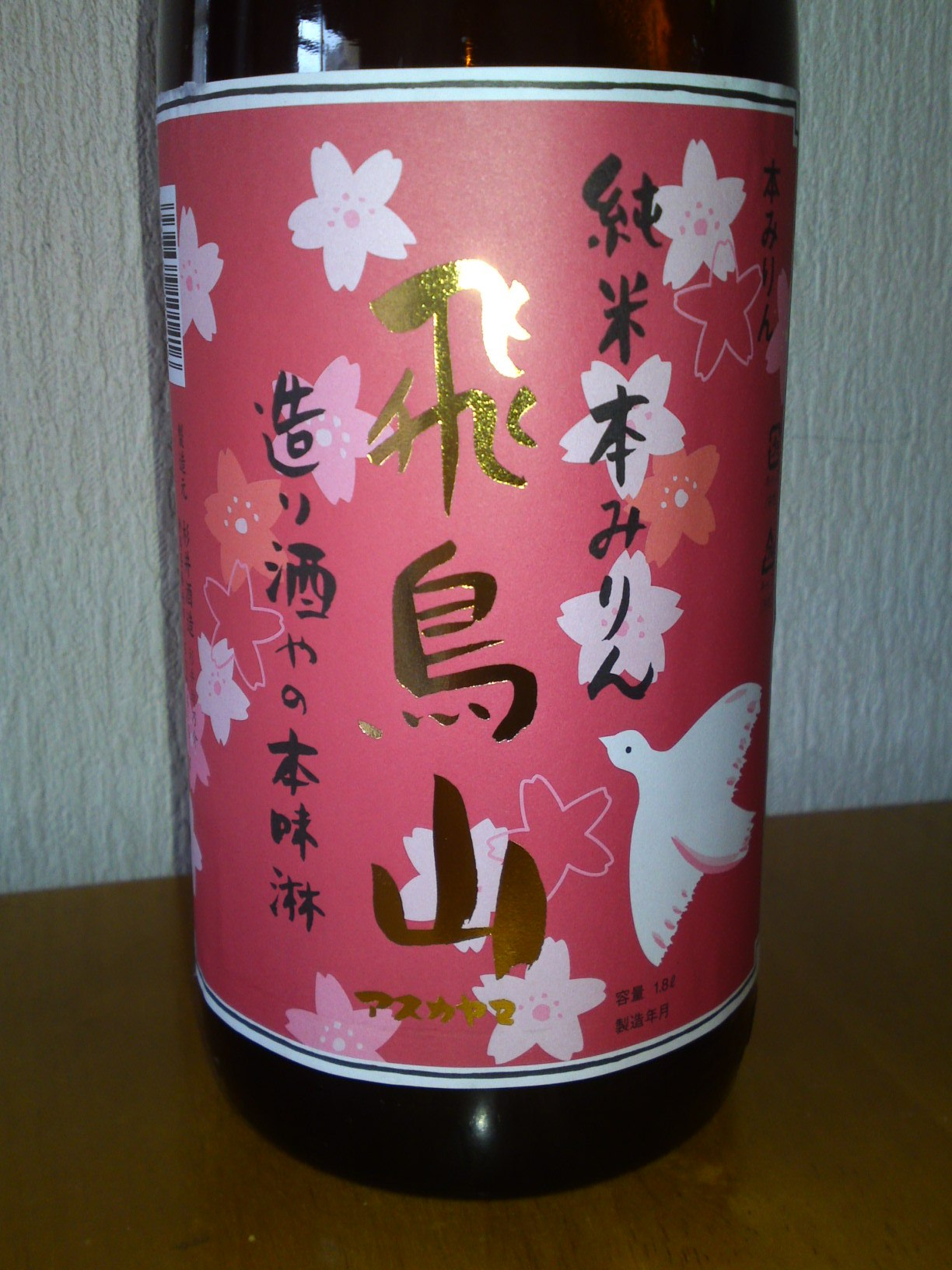 This Is The Very First Time I Felt Compelled To Write A Tasting Report On Mirin Cooking Sweet Sake But Atsukayama Brewed By Sugii Brewery In Fujieda