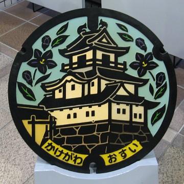 KAKEGAWA-5
