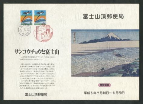 MOUNT-FUJI-COVER-2