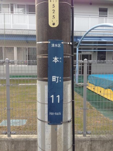 sign-住居表示-本町