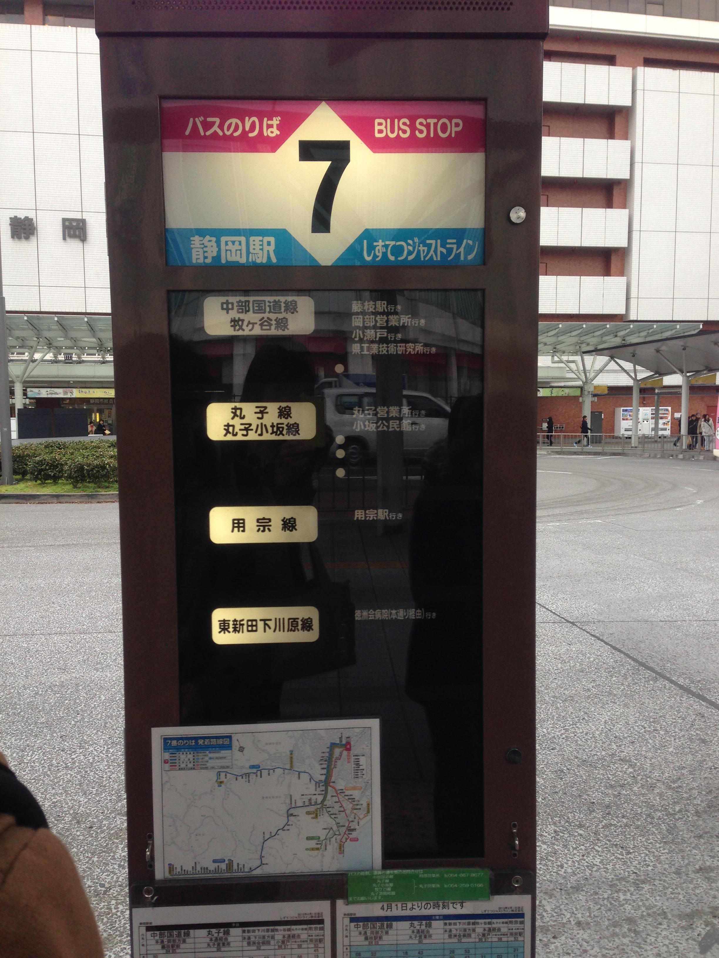 OKABE-1-bus-stop 7