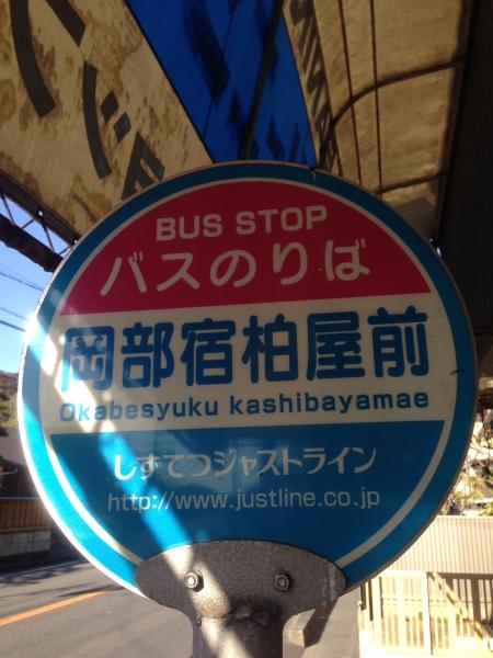 OKABE-2-bus-stop-Okabe