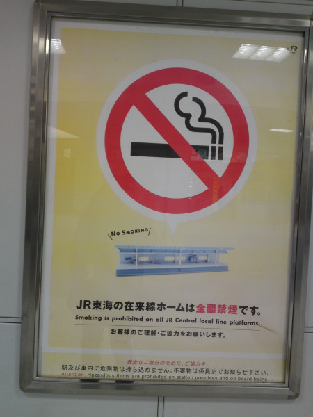 SHINKANSEN-CONTRADICTION-2a