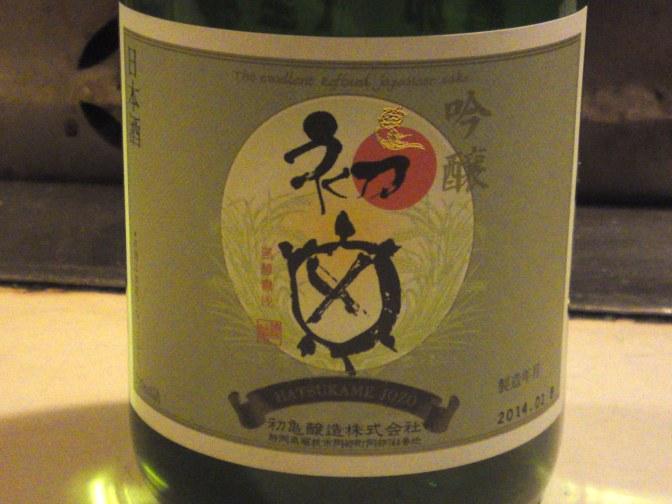Shizuoka Sake Tasting: Hatsukame Brewery-Kame Jirushi Ginjo Nama