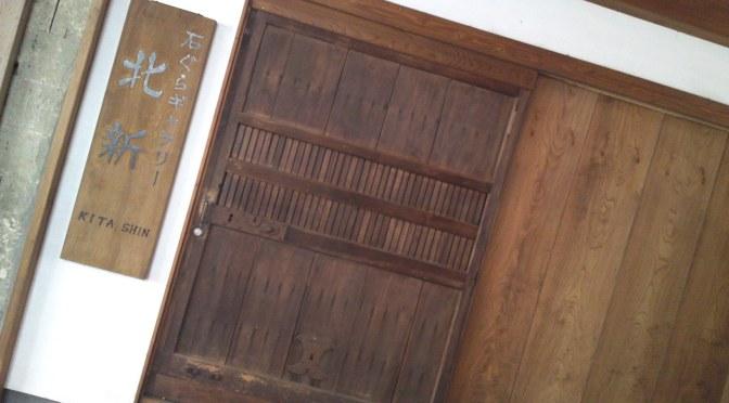 Kura: Japanese Traditional Warehouses in Shizuoka Prefecture 12: Kita Shin Ishikura Gallery,  Shimizu Ku, Shizuoka City