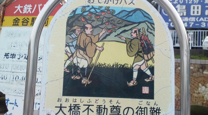 Japanese Wood Block Prints on Bus Stop Signs in Kanaya, Shimada City!