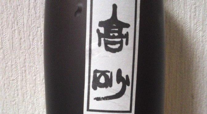 Shizuoka Sake Tasting: Fuji-Takasago Brewery- Yamahai Junmai Ginjo