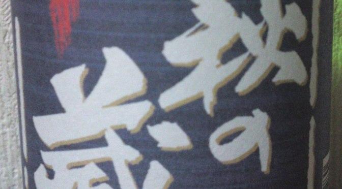 Shizuoka Sake Tasting: Suruga Brewery-Hagi No Kura Junmai