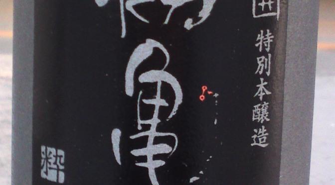 Shizuoka Sake Tasting: Hatsukame Brewery-Ikigakoi Tokubetsu Honjozo