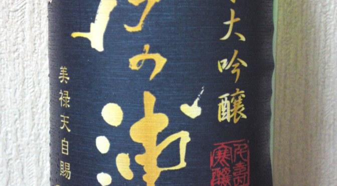 Shizuoka sake Tasting: Senju Brewery-IMANOURA Homarefuji Junmai Daiginjo Nama Genshu