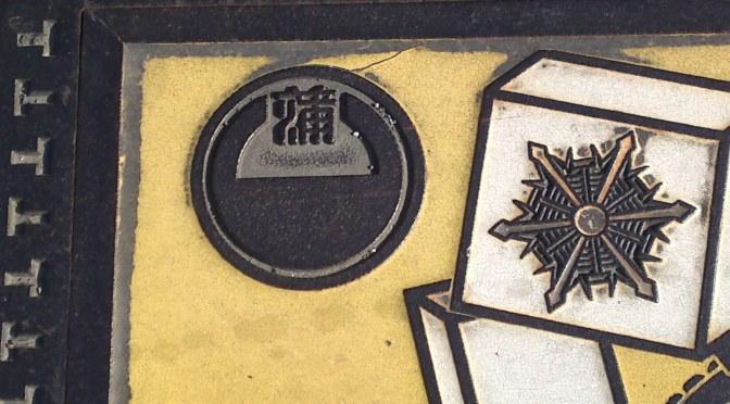 Manhole Covers in Shizuoka Prefecture 33: Kanbara, Shimizu Ku, Shizuoka City!