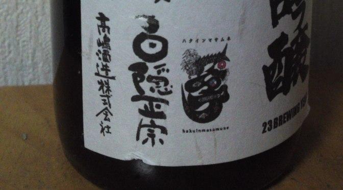 Shizuoka Sake Tasting: Takashima Brewery-Hakuin Masamune Junmai Dai Ginjo 23 Brewing Year