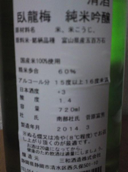 SN3O0314