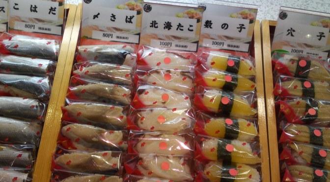 Sushi: Uogashi Stand at Parche Supermarket (Part 2)!