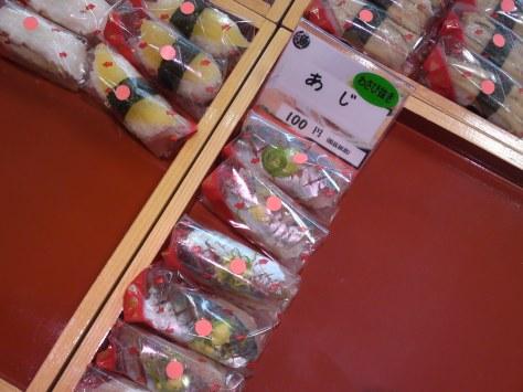 Sushi: Uogashi Stand at Parche Supermarket (Part 2)! | SHIZUOKA SUSHI ...