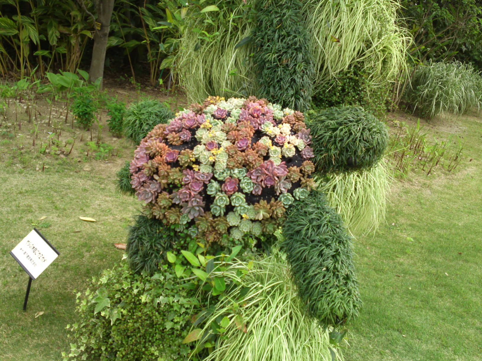 Animal plant design shizuoka tourism for Planting a garden