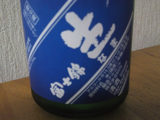 """Shizuoka Sake Tasting: Fujinishiki Brewery: Fujinishiki """"Nama"""" Homjozo"""