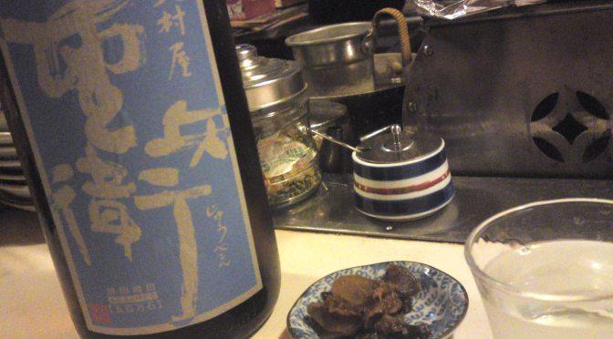 Shizuoka Sake Tasting: Oomuraya Brewery: Jyuubei Junmai Nama