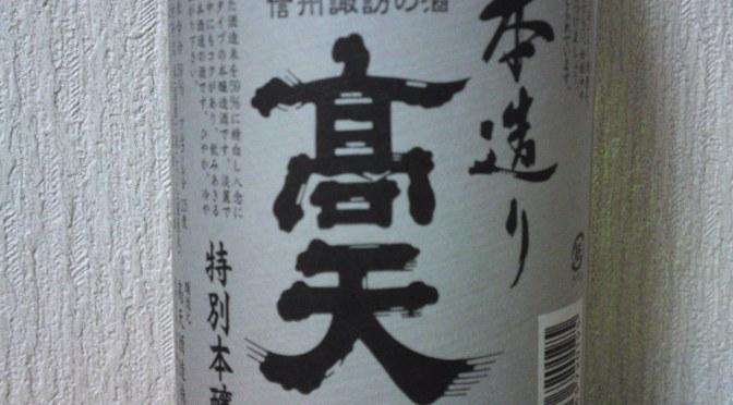 """Nagano Sake Tasting: Kooten Brewery-Kooten Tokubetsu Honjozo """"Hon Tsukuri"""" Karakuchi"""