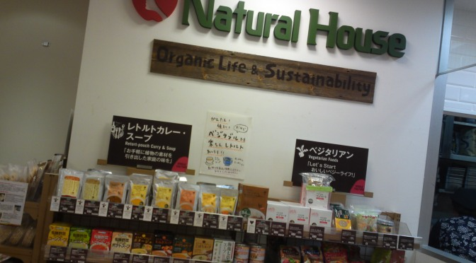 Organic and Healthy Foods & Products at NATURAL HOUSE in Shizuoka City!