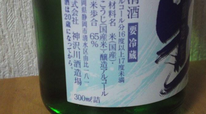 Shizuoka Sake Tasting: Kanzawagawa Brewery-Shosetsu Honjozo Nama genshu