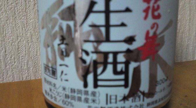 Shizuoka Sake Tasting: Hana No Mai Brewery-Junmai Nama