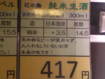 SN3O0238