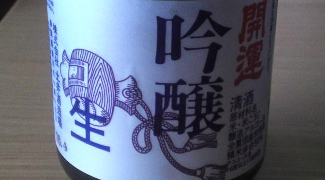 Shizuoka Sake Tasting: Doi Brewery–Kaiun Ginjo Nama Genshu