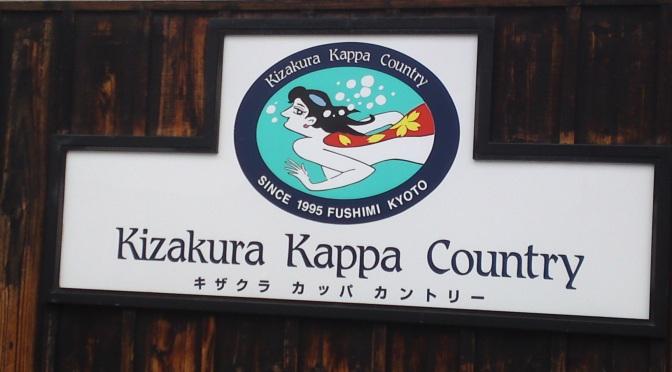 Kizakura Sake Brewery Kappa (Water Goblins/河童)Museum in Kyoto!