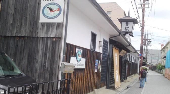 Kura/Japanese Warehouse: Kizakura Sake Brewery!