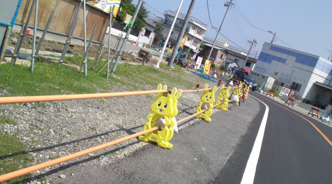 Weird Japan (46): Rabbit Road Guard Rails!