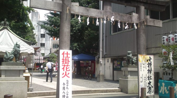 Ogushi Shrine Festival (小梳神社 祭) in Shizuoka City 1: Preparations!