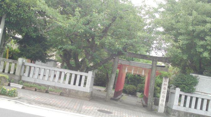 Sankaban Inari Shrine (三加番稲荷神社) in Higashi Kusabuka Cho, Aoi Ku, Shizuoka City!