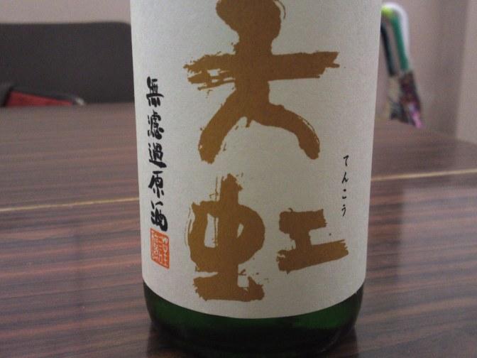 Shizuoka Sake Tasting: Suruga Brewery- Tenko Junmai Nama Genshu Muroka