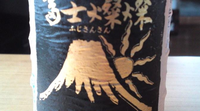 Shizuoka Beer Tasting: Yonekyu-Biru no Mori Brewery (Gotenba Koogen Beer): Fuji Sansan!