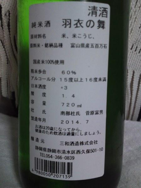 SN3O0069
