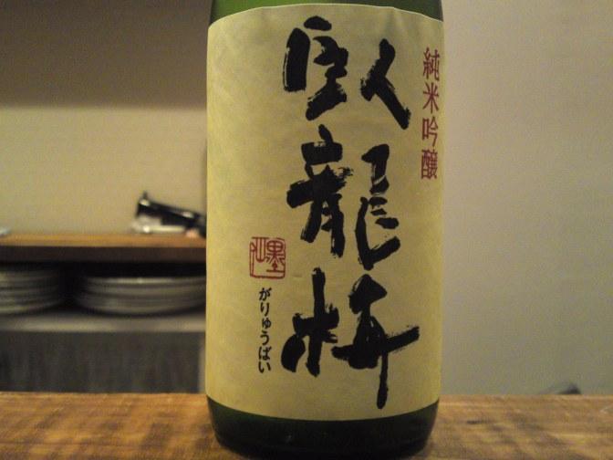 Shizuoka Sake Tasting: Sanwa Brewery-Garyubai Junmai Ginjo Hiyaoroshi Genshu